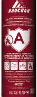 Мембрана Изоспан А с огнезащитными добавками (ОЗД)