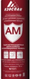 Трёхслойная мембрана Изоспан AM