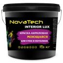 Краска NovaTech Interior LUX интерьерная моющаяся