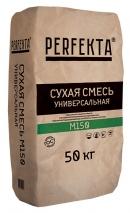 Сухая смесь Perfekta - М150 Универсальная