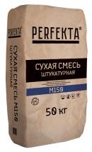 Сухая смесь Perfekta - М150 Штукатурная