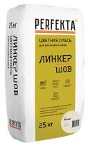 Смесь для расшивки швов цветная Perfekta - ЛИНКЕР Шов